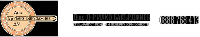 Доц. Д-Р ИЛКО БАКЪРДЖИЕВ, ДМ –  ДЕРМАТОЛОГ | Специалист кожни и венерически болести – 0888 768 413